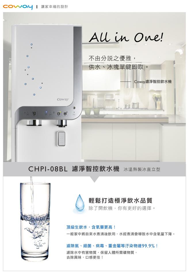 coway製冰飲水機