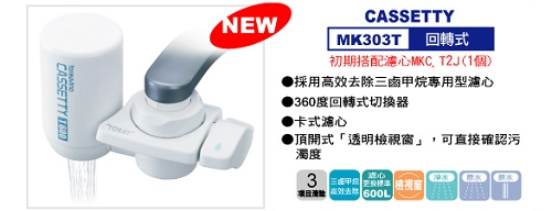 MK303T東麗水龍頭型淨水器