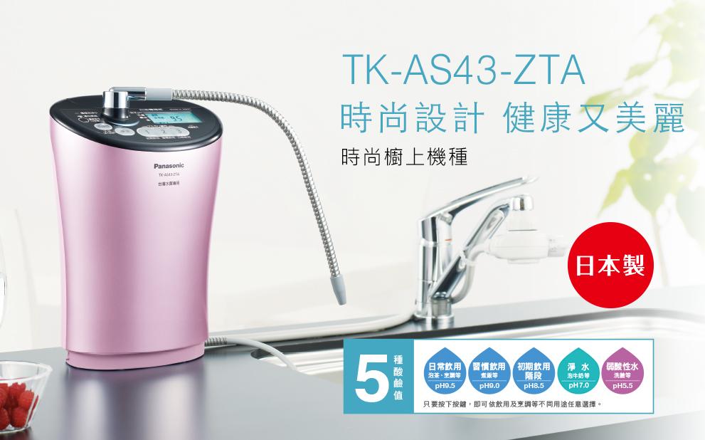 tk-as43-zta